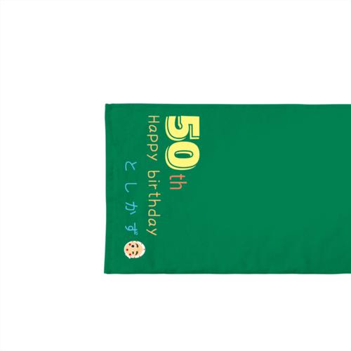 50歳のお誕生日祝いデザインのオリジナルタオル