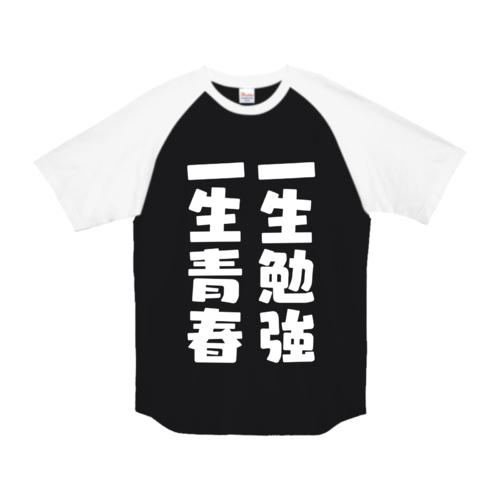 「一生勉強」「一生青春」デザインのオリジナルTシャツ