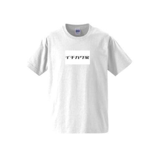 「イチカワ家」文字デザインのオリジナルTシャツ