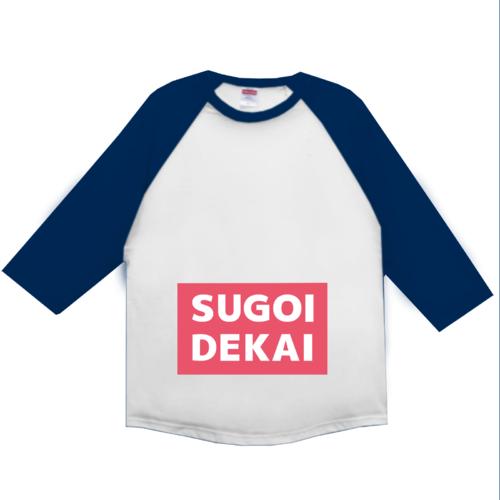 「SUGOI DEKAI」ボックスロゴデザインのオリジナルTシャツ