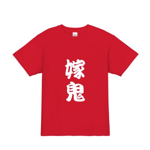 嫁鬼のオリジナルTシャツ