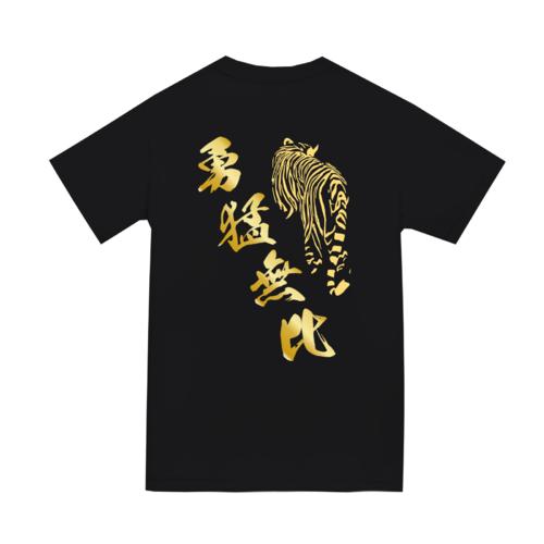 「勇猛無比」文字とイラストデザインのオリジナルTシャツ