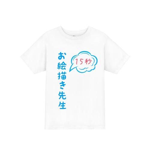 「お絵描き先生」文字デザインのオリジナルTシャツ