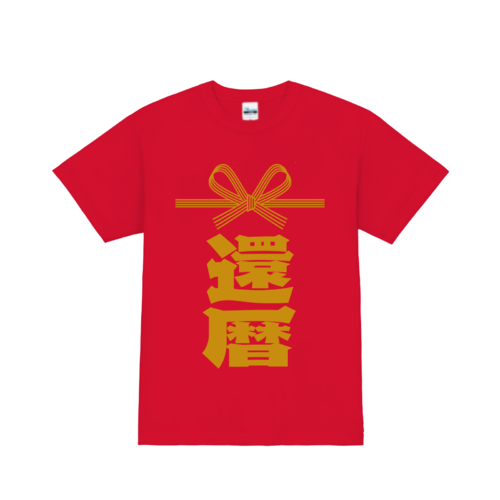 還暦のお祝いデザインのオリジナルTシャツ