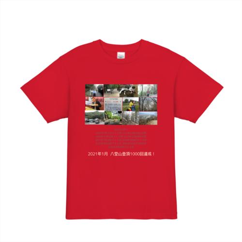 八堂山 登山1000回達成記念のオリジナルTシャツ