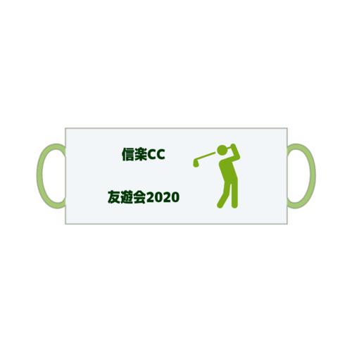 「信楽CC 友遊会様」のオリジナルマグカップデザイン