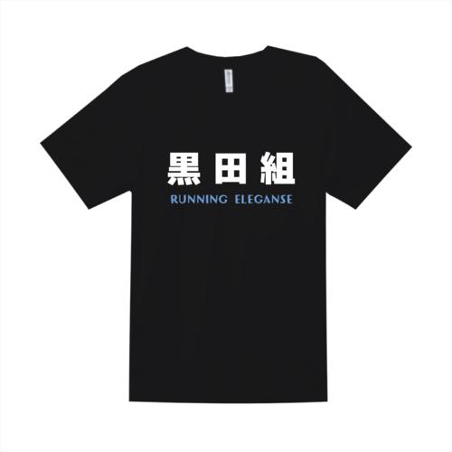 「黒田組様」のオリジナルTシャツデザイン