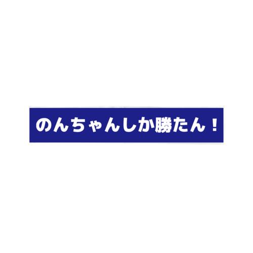 のんちゃんしか勝たん!のオリジナルタオル