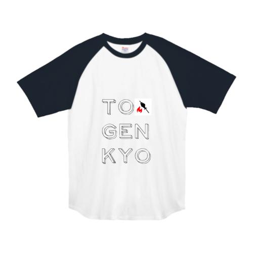 「TOGENKYO様」のオリジナルTシャツデザイン