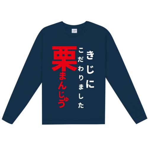 「きじにこだわりました 栗まんじゅう」デザインのオリジナルTシャツ