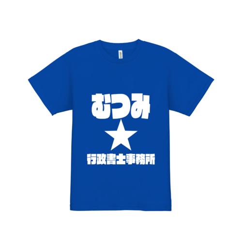 むつみ行政書士事務所様のオリジナルTシャツデザイン