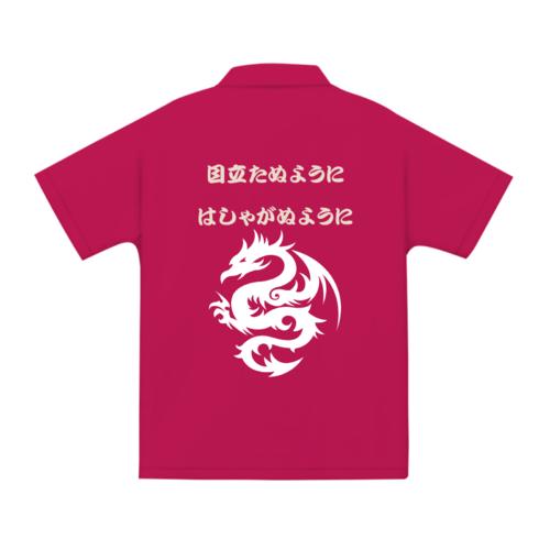 「目立たぬように はしゃがぬように」デザインのオリジナルポロシャツ