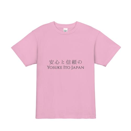 安心と信頼のYOSUKE ITO JAPAN文字Tシャツ