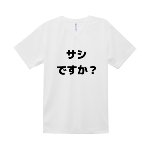 「サシですか?」デザインのオリジナルTシャツ