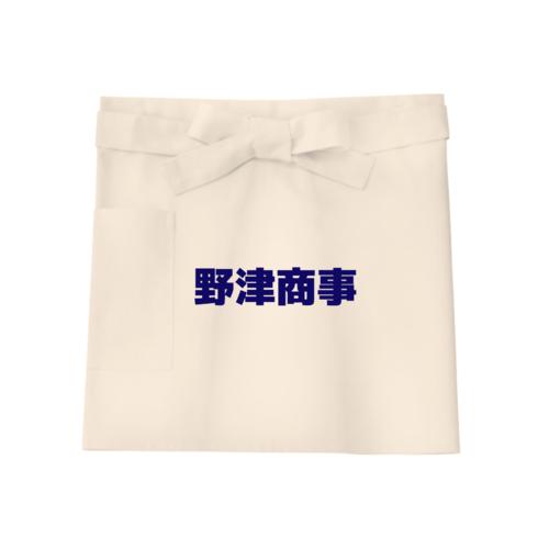 「野津商事様」のオリジナルエプロンデザイン