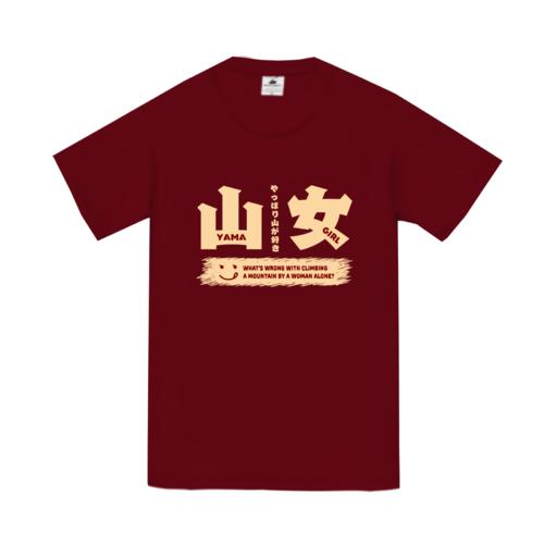 「山ガール」デザインのオリジナルTシャツ