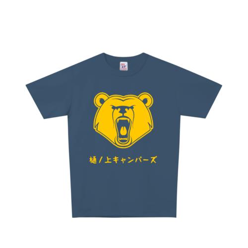 「樋ノ上キャンパーズ様」のオリジナルTシャツデザイン
