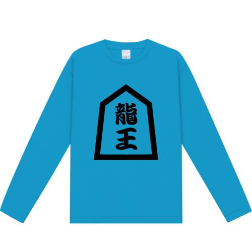 「龍王」ロゴデザインのオリジナルTシャツ