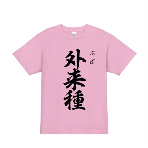 「外来種」デザインのオリジナルTシャツ