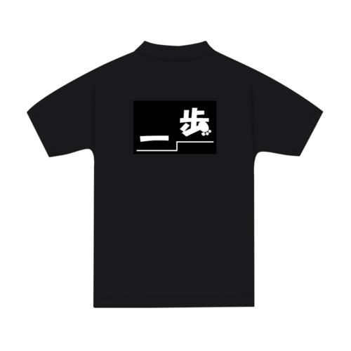 「一歩」デザインのオリジナルポロシャツ